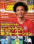 WORLD SOCCER DIGEST(ワールドサッカーダイジェスト) 2020年9/3号