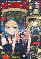 少年サンデーS(スーパー) 2021年9/1号(2021年7月26日発売)