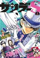 少年サンデーS(スーパー) 2019年3/1号(2019年1月25日発売)