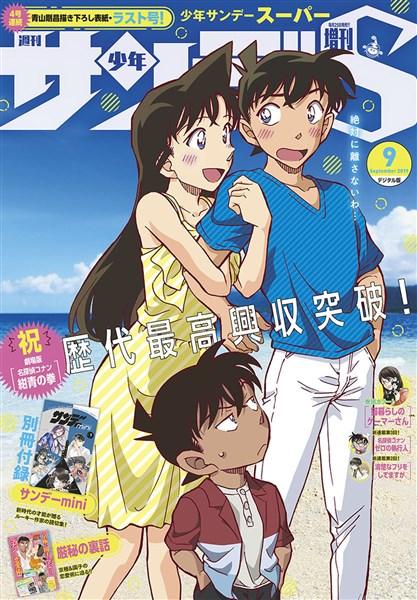 少年サンデーS(スーパー) 2019年9/1号(2019年7月25日発売)