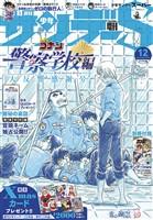 少年サンデーS(スーパー) 2019年12/1号(2019年10月25日発売)