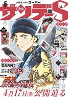 少年サンデーS(スーパー) 2020年5/1号(2020年3月25日発売)