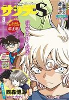 少年サンデーS(スーパー) 2020年9/1号(2020年7月24日発売)