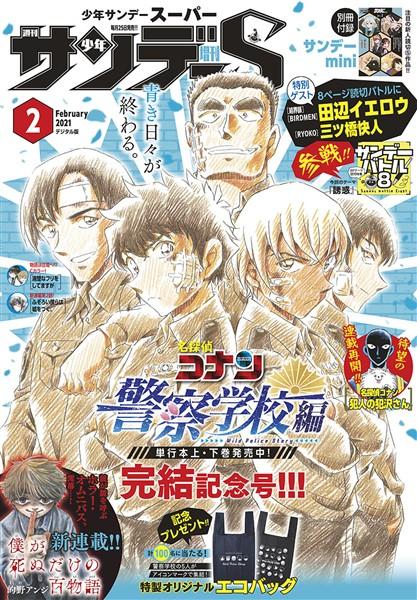 少年サンデーS(スーパー) 2021年2/1号(2020年12月25日発売)