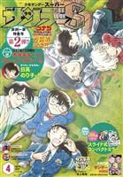 少年サンデーS(スーパー) 2021年4/1号(2021年2月25日発売)