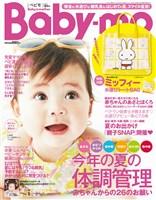 Baby-mo 2019年夏秋号