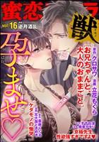 蜜恋ティアラ獣 孕ませ Vol.16