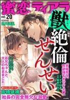 蜜恋ティアラ獣 絶倫せんせい Vol.20