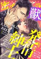 蜜恋ティアラ獣 発情紳士 Vol.33