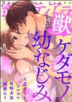 蜜恋ティアラ獣 ケダモノ幼なじみ Vol.35