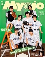 Myojo (ミョージョー) 2021年9月号