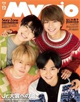 Myojo (ミョージョー) 2021年12月号