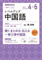 NHKラジオ レベルアップ中国語  2019年4月~6月