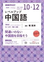 NHKラジオ レベルアップ中国語  2019年10月~12月