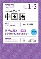 NHKラジオ レベルアップ中国語  2020年1月~3月