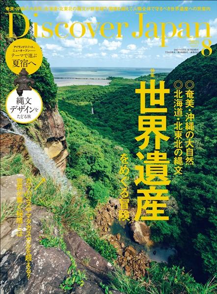 Discover Japan 2021年8月号