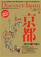 Discover Japan vol 24