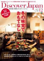 Discover Japan 2012年12月号 Vol.25
