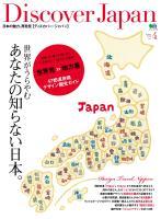Discover Japan Vol.4
