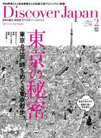 Discover Japan 2011年2月号 Vol.14