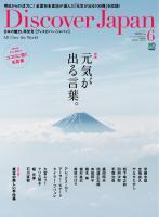 Discover Japan 2011年6月号 Vol.16