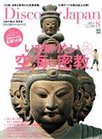 Discover Japan 2011年8月号 Vol.17