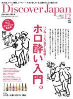 Discover Japan 2011年12月号 Vol.19