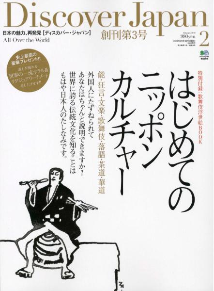 Discover Japan 2010年2月号 Vol.8