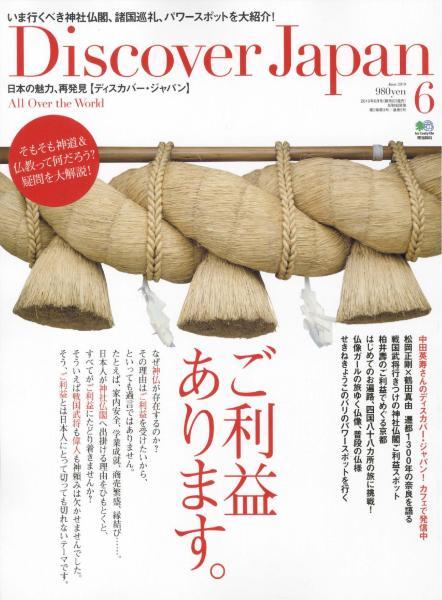 Discover Japan 2010年6月号 Vol.10