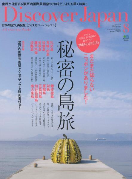 Discover Japan 2010年8月号 Vol.11