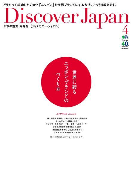 Discover Japan 2014年4月号 Vol.33