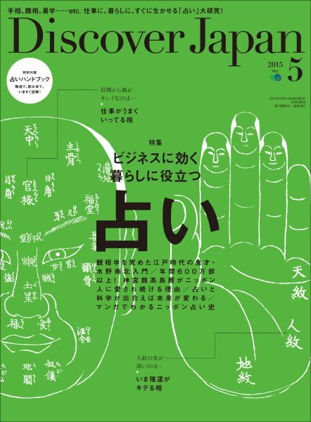 Discover Japan 2015年5月号 Vol.43