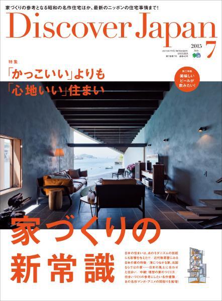Discover Japan 2015年7月号 Vol.45