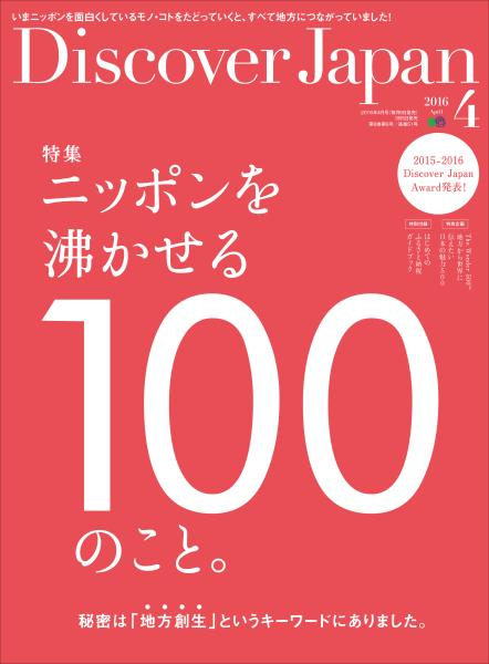 Discover Japan 2016年4月号 Vol.54