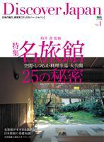 Discover Japan vol 1