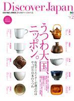 Discover Japan vol 2
