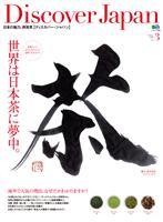Discover Japan vol 3