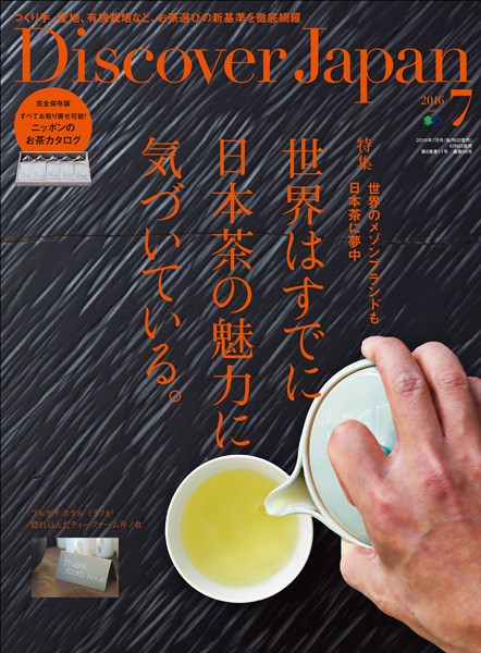 Discover Japan 2016年7月号 Vol.57