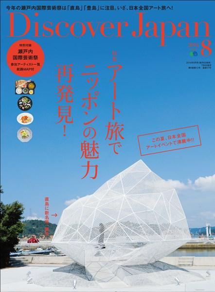 Discover Japan 2016年8月号 Vol.58