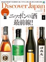 Discover Japan 2018年1月号 Vol.75