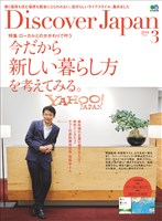 Discover Japan 2018年3月号 Vol.77