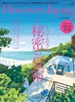 Discover Japan 2018年7月号 Vol.81
