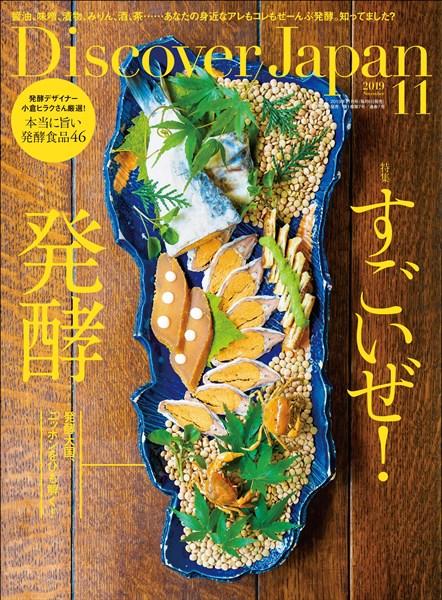 Discover Japan 2019年11月号