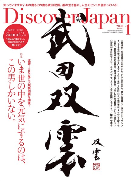 Discover Japan 2020年1月号