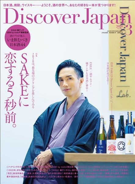 Discover Japan 2020年3月号