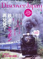 Discover Japan vol 21