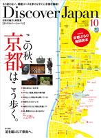 Discover Japan vol 18