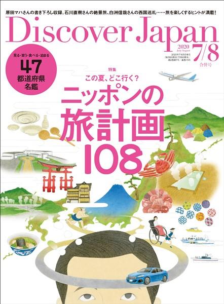 Discover Japan 2020年7月・8月合併号