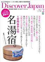 Discover Japan vol 20