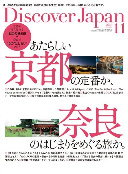 Discover Japan 2020年11月号